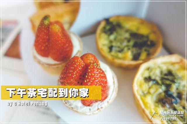 槟城 | 在家也可以享用 G Hotel 下午茶 | Afternoon Tea