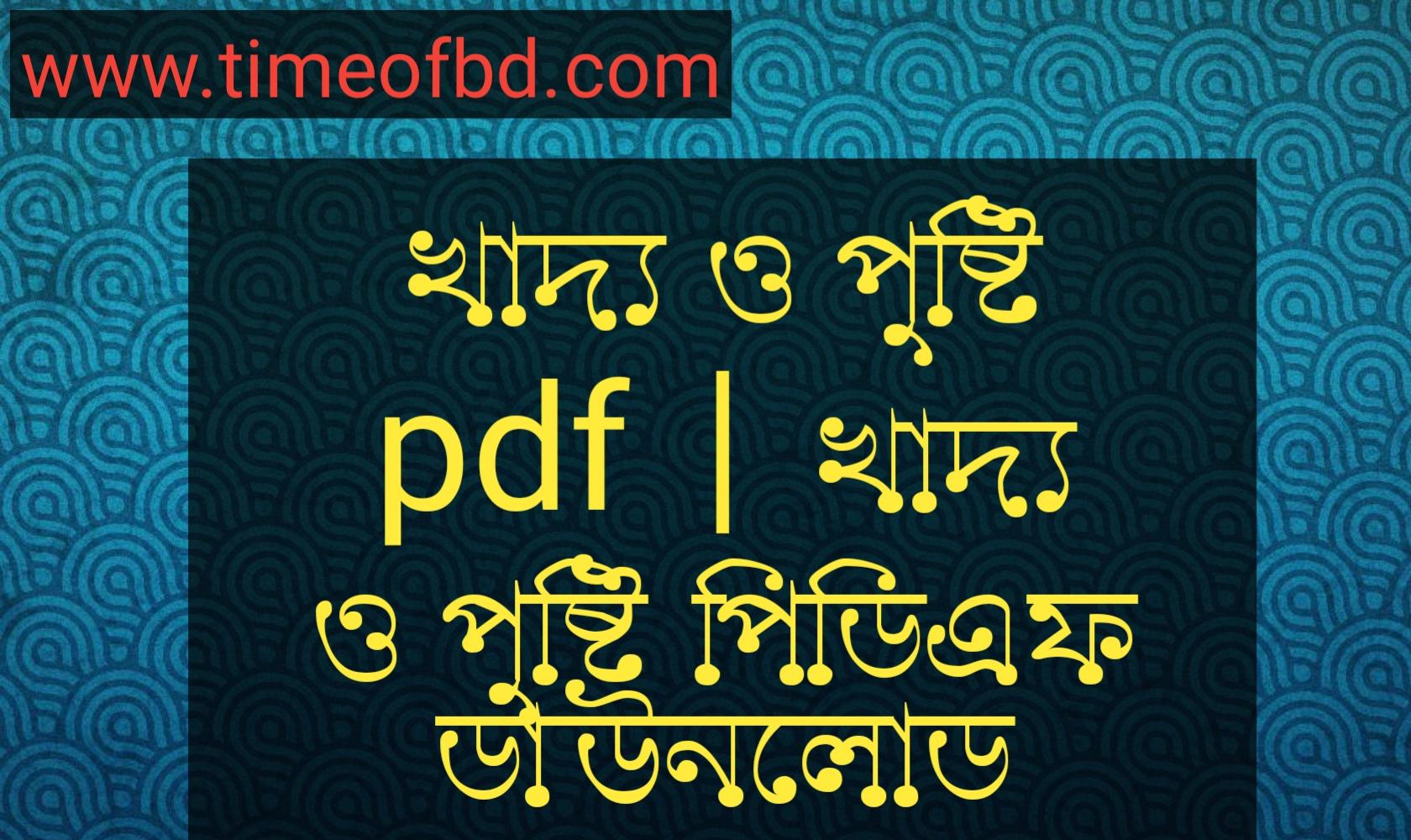 খাদ্য ও পুষ্টি pdf, খাদ্য ও পুষ্টি পিডিএফ ডাউনলোড, খাদ্য ও পুষ্টি পিডিএফ, খাদ্য ও পুষ্টি pdf download,