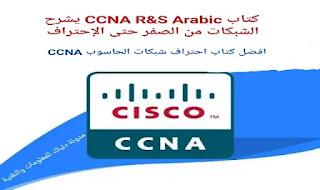 افضل كتاب احترف شبكات الحاسوب CCNA, تنزيل كتاب CCNA R&S Arabic