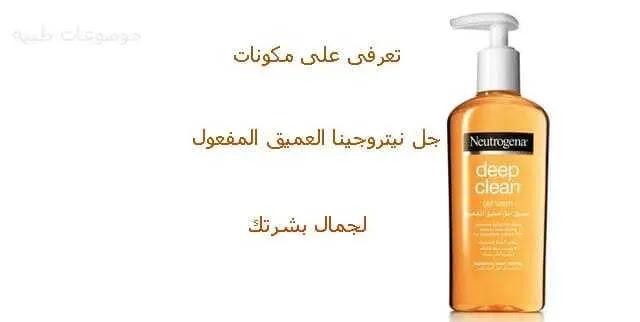 نيتروجينا غسول جل عميق المفعول-غسول نيتروجينا deep clean-تجارب غسول نيتروجينا-غسول نيتروجينا البرتقالي جل-غسول نيتروجينا الأصلى