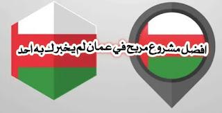 مشروع شراء وبيع اثاث مستعمل في عمان ودراسة جدوى هذا المشروع المربح بالتفصيل في سلطنة عمان