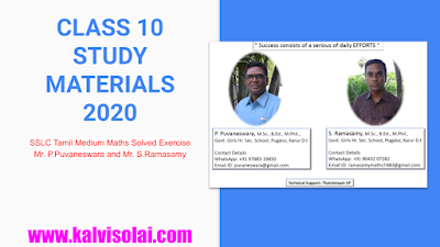 Class 10 Mathematics TM - SSLC Tamil Medium Maths Solved Exercise - Mr. P.Puvaneswara and Mr. S.Ramasamy