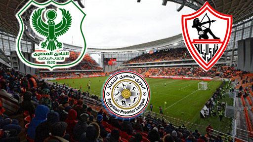 موعد مباراة الزمالك والمصري البورسعيدي القادمة يوم 6 أغسطس والقنوات الناقلة