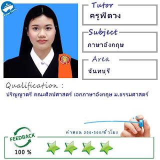 ครูพี่ตวง (ID : 13861) สอนวิชาภาษาอังกฤษ ที่จันทบุรี