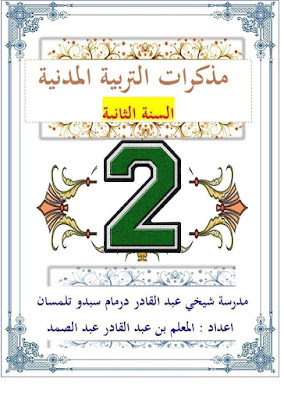 موضوع متجدد : جميع مذكرات التربية المدنية  للسنة الثانية ابتدائي للمعلم بن عبد القادر عبد الصمد