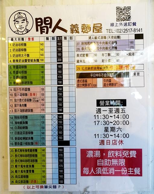 閒人義麵屋菜單~台北葷素義大利麵、行天宮站