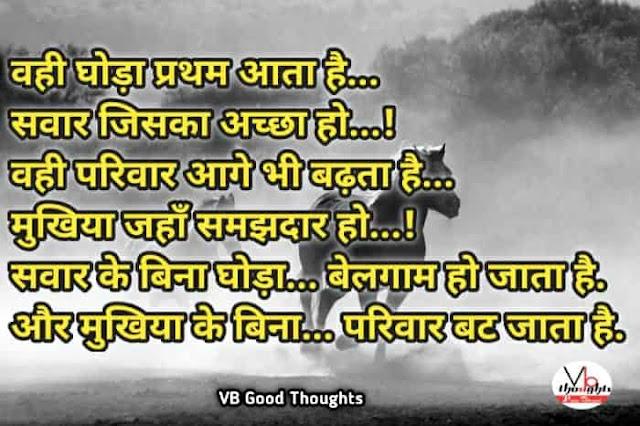 [ Best ] Hindi Suvichar - Good Thoughts In Hindi -  सुविचार - Suvichar With Images - hindi suvichar with images - suvichar photo - ghoda wahi pratham aata hai jiska
