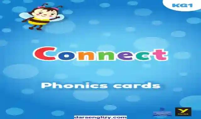 جميع بطاقات صوتيات او فونيكس اللغة الانجليزية كى جى 1 الترم الثاني English Phonics kg1 term 2 من موقع درس انجليزي