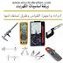 تحميل كتاب أدوات وأجهزة القياس الكهربائية وإستخدامها
