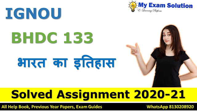 BHDC 133 SOLVED ASSIGNMENT 2020-21 in Hindi Medium