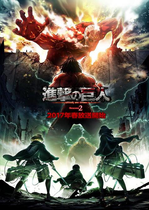 Shingeki no Kyojin temporada 2 capitulo