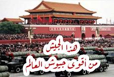 تعرف على قدرات الجيش الصيني من أقوى جيوش العالم