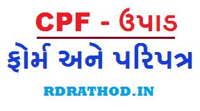 CPF UPAD PARIPATRA AND FORM PDF - DOWNLOAD