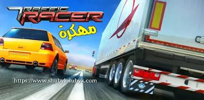 لعبة Traffic Racer مهكرة