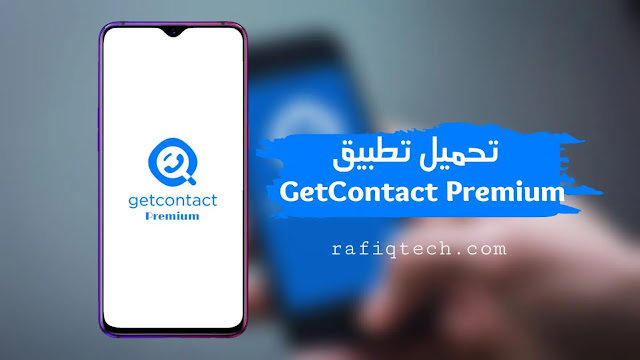 تحميل برنامج GetContact Premium APK -أحدث إصدار| لمعرفة اسم المتصل المجهول