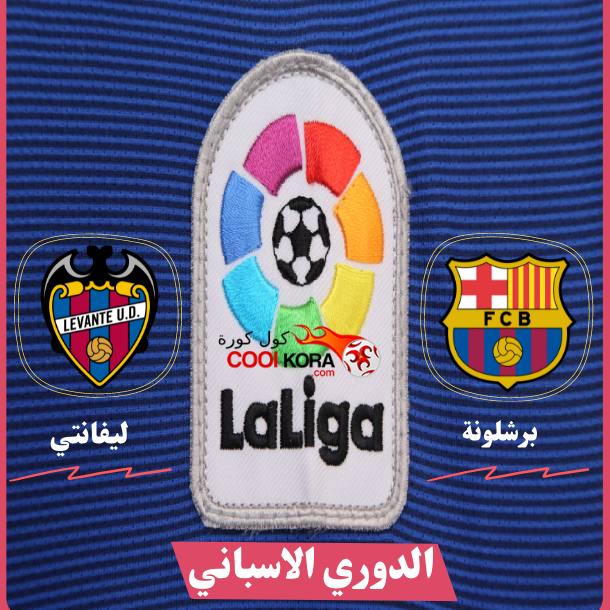 تقريرمباراة برشلونة أمام ليفانتي الدوري الايطالي