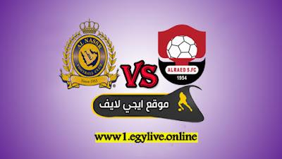 مشاهدة مباراة النصر والرائد بث مباشر يلا شوت اليوم 11-3-2020 في الدوري السعودي