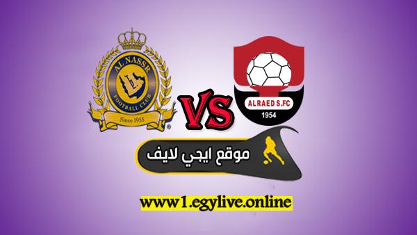 نتيجة مباراة النصر والرائد يلا شوت اليوم 11-3-2020 في الدوري السعودي