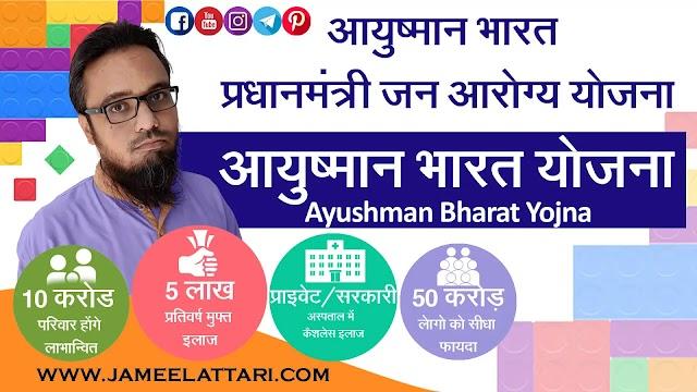Ayushman Bharat Pradhan Mantri Jan Arogya Yojana | pmjay | आयुष्मान भारत योजना