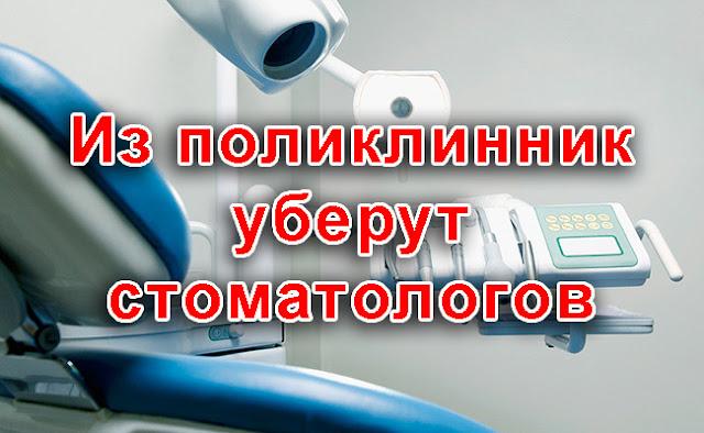 Из поликлинник уберут стоматологов