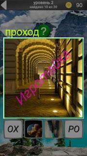 длинный арочный проход с освещением 2 уровень 600 забавных картинок