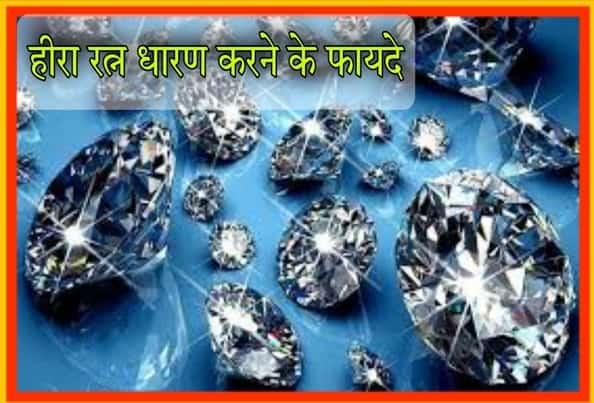 Diamond/Heera benifit