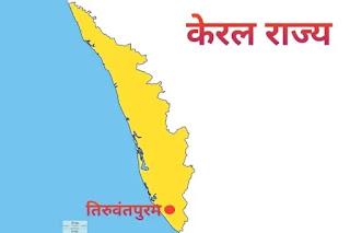केरल की राजधानी क्या है - capital of kerala in hindi