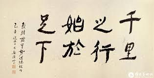 Calligraphie de 饶宗颐 dans le style de Dunhuang