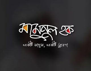 Allama Mamunul Haque - Bangla Letter Design.আল্লামা মামুনুল হক - বাংলা লেটারিং ডিজাইন.  Designed by Mostafa Saeed. website: www.bangla-typography.com