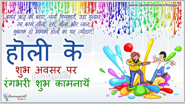 Holi greetings in hindi, Holi wishes in hindi, Holi messages in hindi, Holi sms in hindi, Holi quotes n hindi