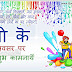 Holi Greetings in Hindi Holi Wishes messages