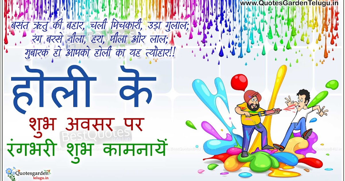 Holi festival greeting cards quotes holi greetings in hindi holi wishes messages quotes m4hsunfo