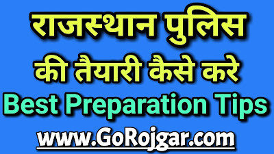 राजस्थान पुलिस कांस्टेबल की तैयारी कैसे करे  Rajasthan Police Constable Exam ki taiyari kaise kare   Rajasthan Police Constable Exam Preparation Tips