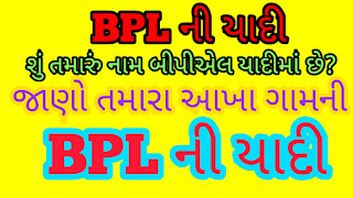How to Check Name In BPL list of Gujarat.