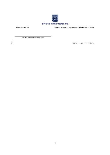 49346-04-21 החלטה על שחרור בערר של עצור שמעצרו הוארך בדיון שלא בנוכחותו שלא כדין