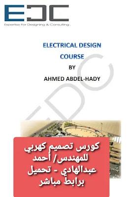 كورس توزيع كهربي (ديستربيوشن) للمهندس/ أحمد عبدالهادي - تحميل برابط مباشر