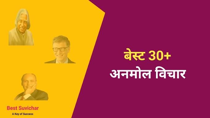 Anmol Vichar in Hindi - अनमोल विचार हिंदी में | अनमोल विचार हिंदी स्टेटस