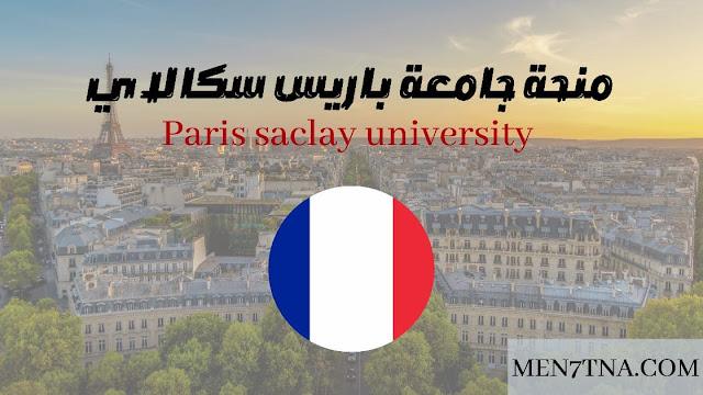 منحة جامعة باريس ساكلاي