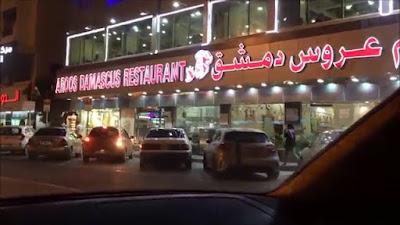 منيو عروس دمشق - أرقام التوصيل و أسعار الوجبات والعروض 2021
