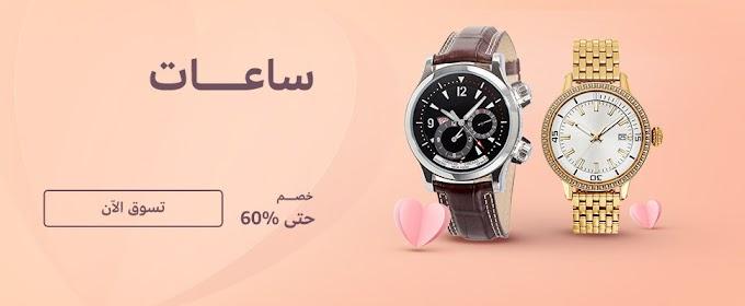 كوبون خصم سوق مصر على الساعات بقيمة 10% لفتره محدوده