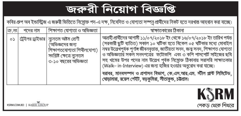 Kabir Group of Industries Trailer Driver Job Circular 2018