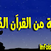 ادعية من القرآن الكريم