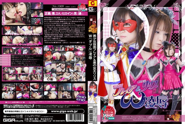 GMMD-14 Masked Lovely Lady Freia & Evil Queen Lilis Double Give up