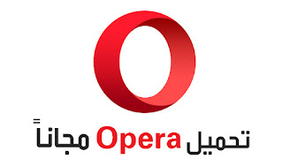 Opera Browser Download 2020 for windiws