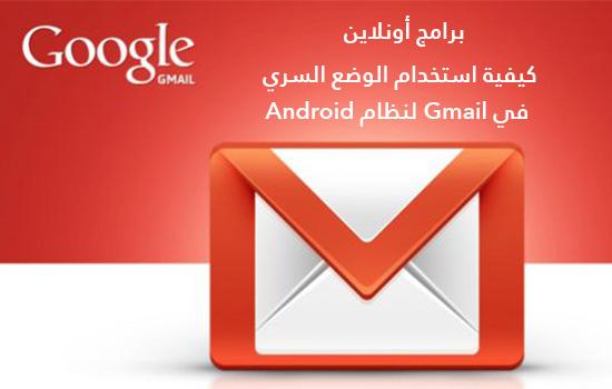 كيفية استخدام الوضع السري في Gmail لنظام Android