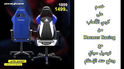خصم على كرسي الألعاب من Dxracer Racing مع توصيل مجاني ودفع عند الإستلام