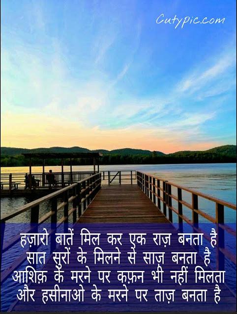 51+  Sad Shayari Images and Photos – सेड शायरी हिंदी