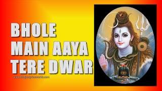 Bhole Main Aaya Tere Dwar