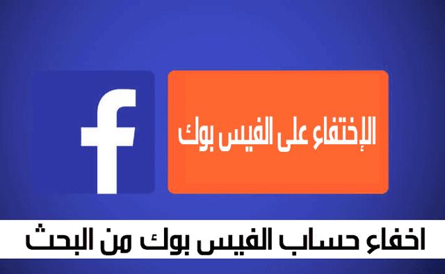 اخفاء حساب الفيس بوك من البحث