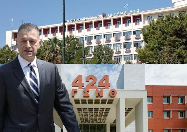 Αυτά απάντησε ο Στεφανής για τις καταγγελίες σχετικά με τα νοσοκομεία ΝΙΜΤΣ και 424 ΓΣΝΕ